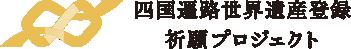 四国遍路世界遺産登録祈願プロジェクト