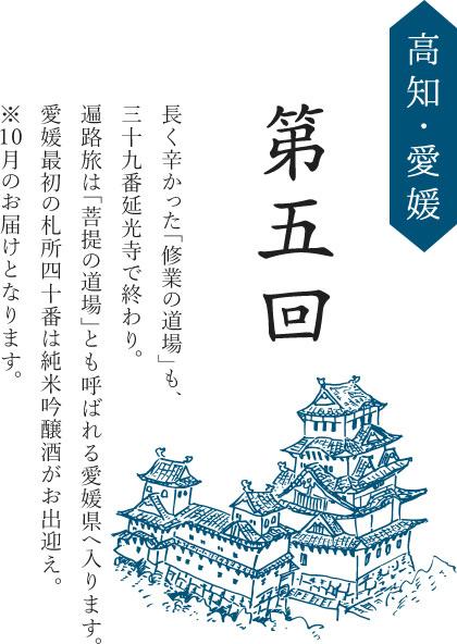 第五回/高知・愛媛/長く辛かった「修業の道場」も、三十九番延光寺で終わり。遍路旅は「菩提の道場」とも呼ばれる愛媛県へ入ります。愛媛最初の札所四十番は純米吟醸酒がお出迎え。※10月のお届けとなります。