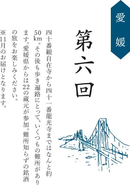 第六回/愛媛/四十番観自在寺から四十一番龍光寺まではなんと約50km。その後も歩き遍路にとって、いくつもの難所があります。愛媛県からは22の蔵元が参加。難所知らずの銘酒の旅をお楽しみください。※11月のお届けとなります。