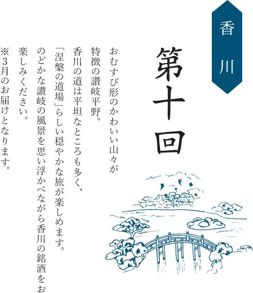 第十回/香川/おむすび形のかわいい山々が特徴の讃岐平野。香川の道は平坦なところも多く、「涅槃の道場」らしい穏やかな旅が楽しめます。のどかな讃岐の風景を思い浮かべながら香川の銘酒をお楽しみください。※3月のお届けとなります。