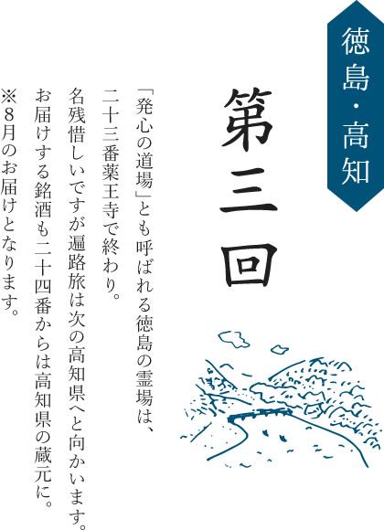 第三回/徳島・高知/「発心の道場」とも呼ばれる徳島の霊場は、二十三番薬王寺で終わり。名残惜しいですが遍路旅は次の高知県へと向かいます。お届けする銘酒も二十四番からは高知県の蔵元に。※8月のお届けとなります。