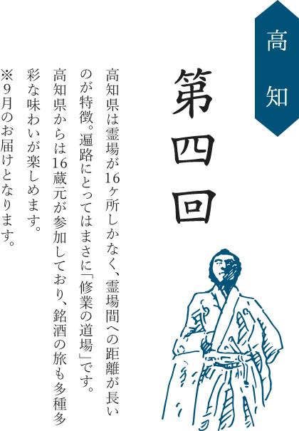 第四回/高知/高知県は霊場が16ヶ所しかなく、霊場間への距離が長いのが特徴。遍路にとってはまさに「修業の道場」です。知県からは16蔵元が参加しており、銘酒の旅も多種多彩な味わいが楽しめます。※9月のお届けとなります。