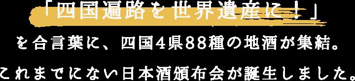「四国遍路を世界遺産に!」を合言葉に、四国4県88種の地酒が集結。これまでにない日本酒頒布会が誕生しました。